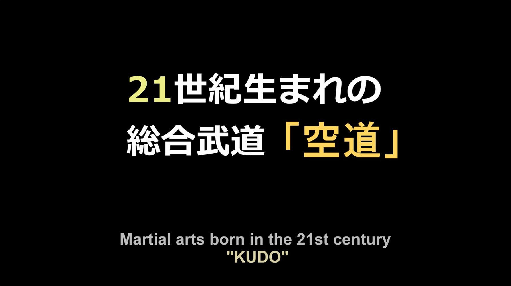 21世紀生まれの総合武道「空道」
