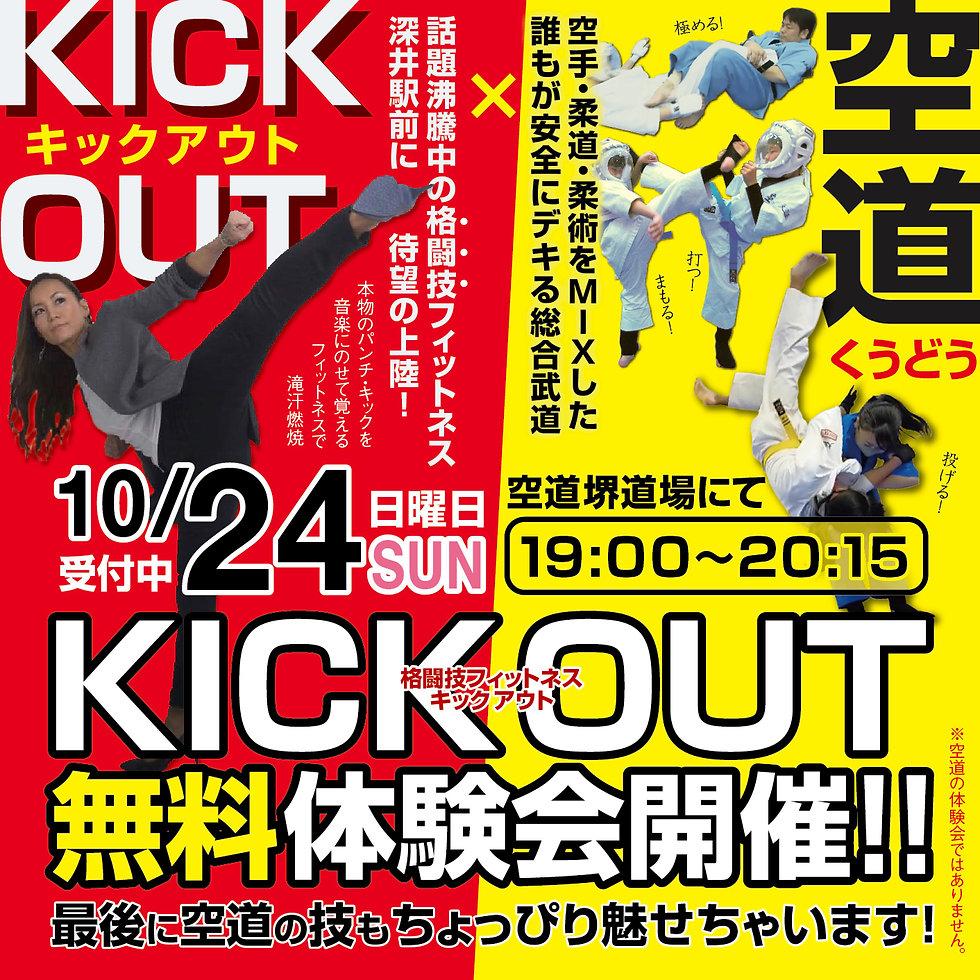 SNS_KickOut体験会.jpg