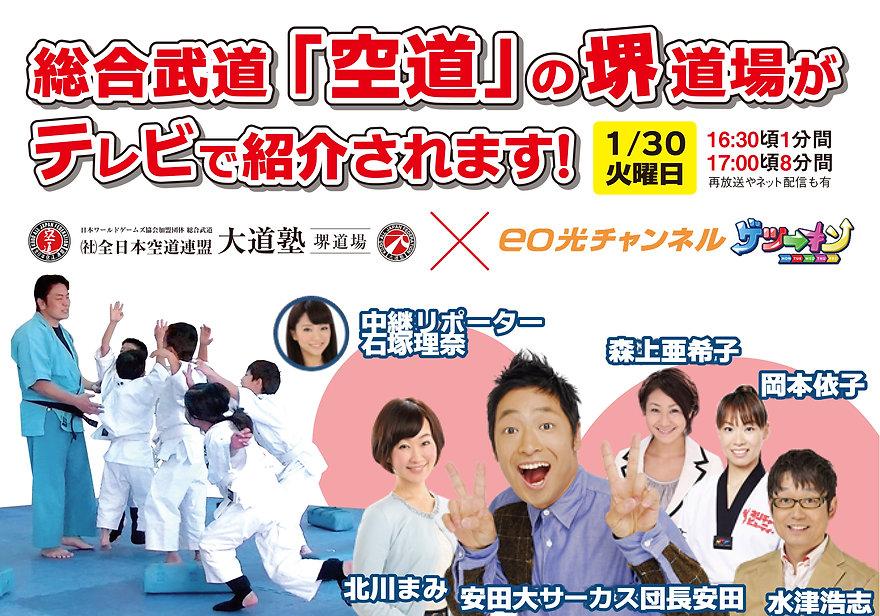 堺市中区の空手教室をお探しなら是非「空道」をご見学ください。堺市中区の柔道教室をお探しなら是非「空道」をご見学ください。