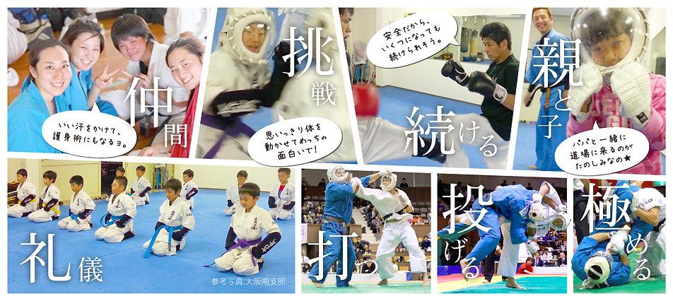 空手を習いたい、柔道も習いたい、迷った時は総合格闘技の「空道」でしょう。