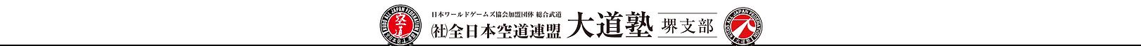 堺市中区の深井駅前 空手教室・柔道教室をお探しなら「空道」がオススメです。