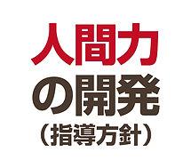 HPボタン_人間力の開発.jpg