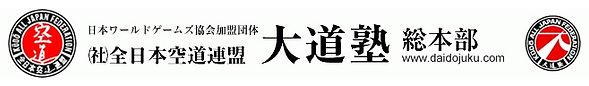 大道塾 総本部 HP