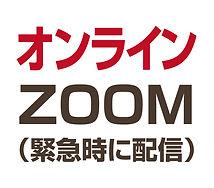 HPボタン_オンラインZOOM.jpg