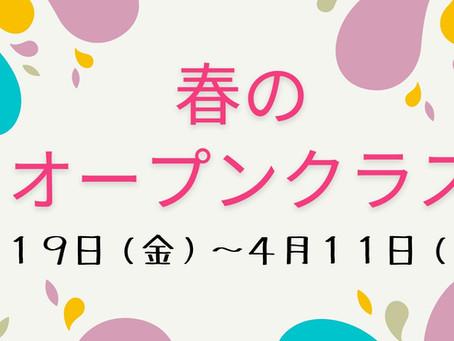 春のオープンクラス開催します!
