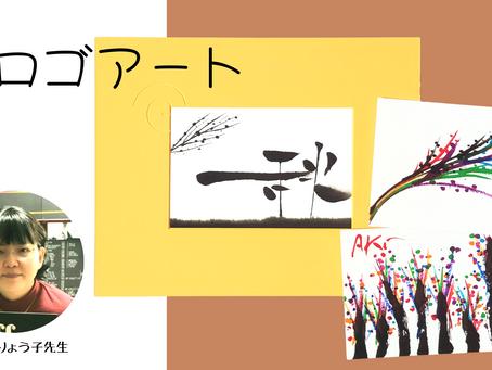 新規講座 筆で描く夢ロゴアート オープンイベント