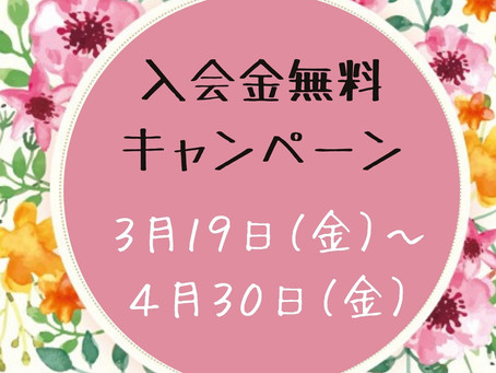 春の入会金無料キャンペーン実施します!