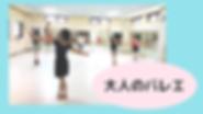 黒 白 ダンススタジオ Youtube サムネイル (6).png