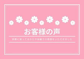 母の日おめでとう!.jpg