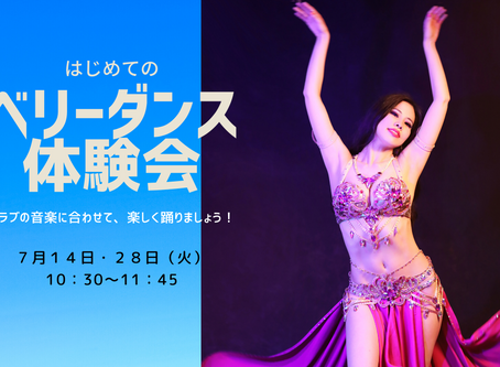はじめてのベリーダンス 体験会を開催します!