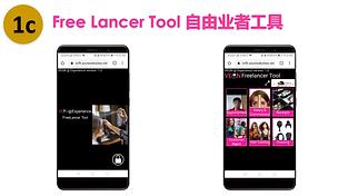 Free Lancer Tool.png