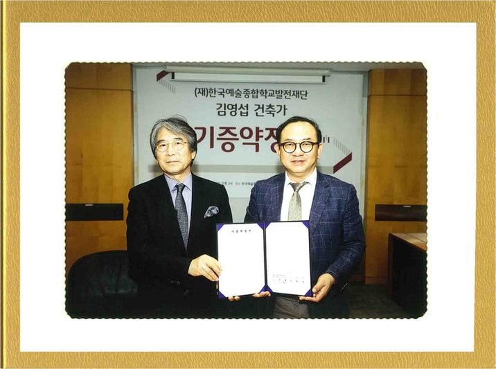 In Memoriam: Music Donation to Korea National University of Arts in Seoul