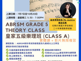 皇家五級樂理班 (Class A)