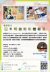 暑期限定 - 日本和諧粉彩體驗班