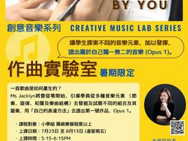 創意音樂系列 - 作曲實驗室