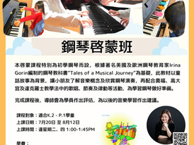 鋼琴啓蒙班 Piano Discovery