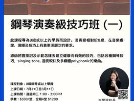 鋼琴演奏級技巧班 (一)