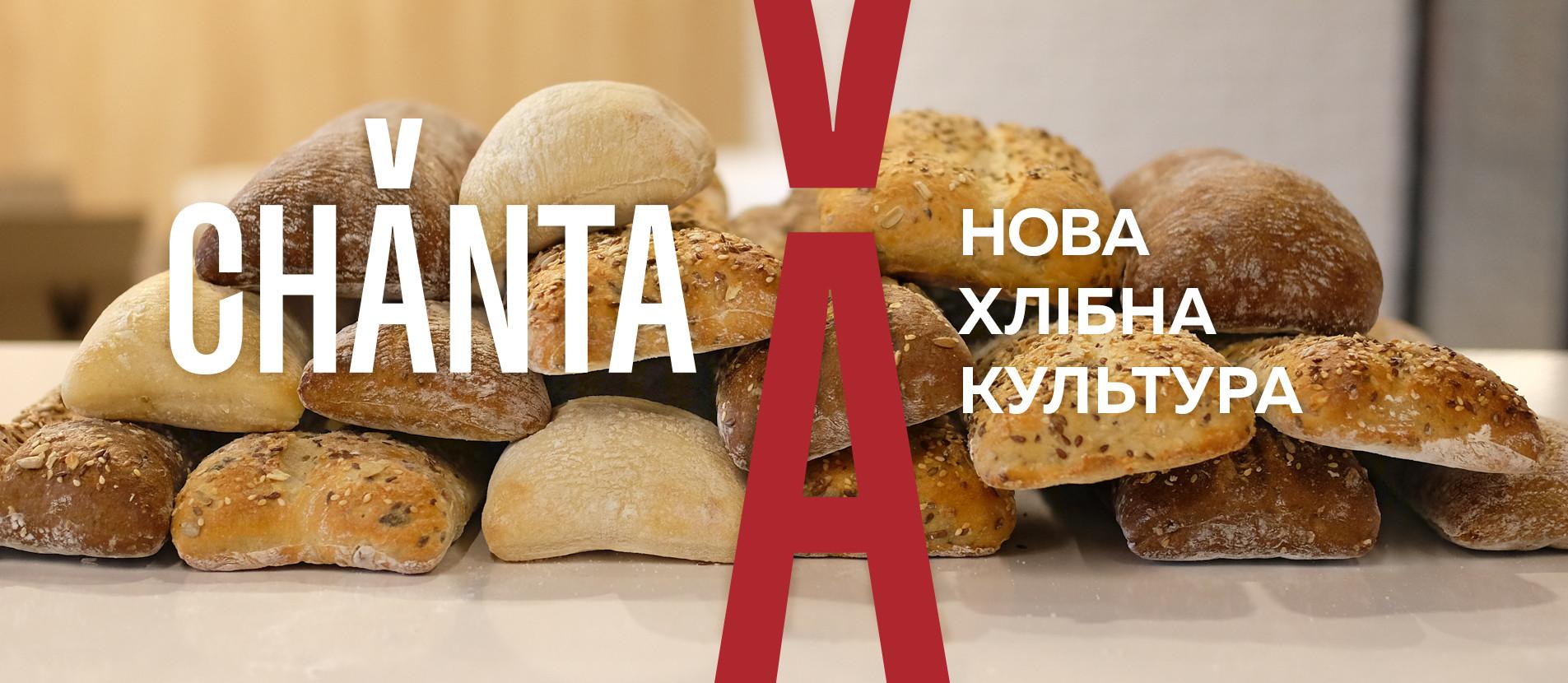 ЧАНТА. Нова хлібна культура