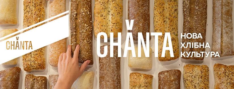 ЧАНТА. Нова хлібна культра