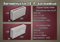8 перегородчный блок,полнтоелый блок