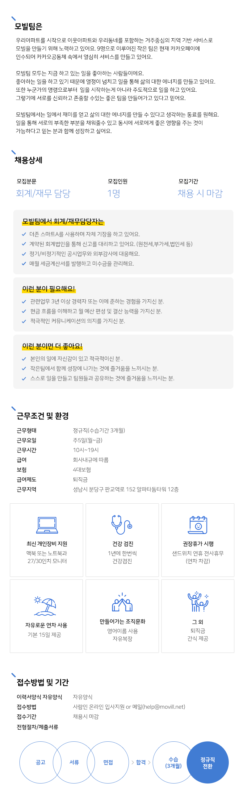 채용공고_cs_09.png