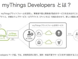 ハブサービスの開発者向け環境