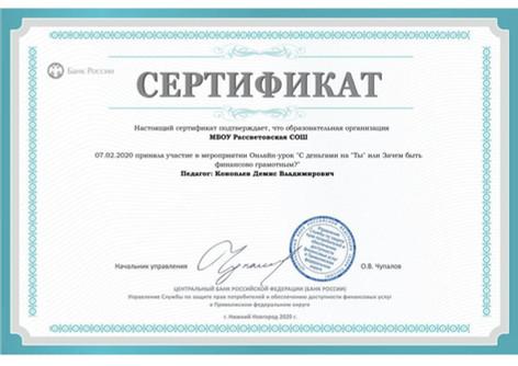 финансовый сертификат.jpg