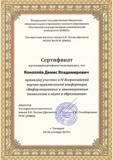 Коноплёв Демис Владимирович.jpg
