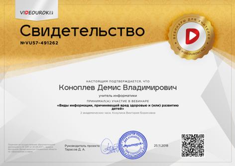 Коноплев Демис Владимирович - свидетельс