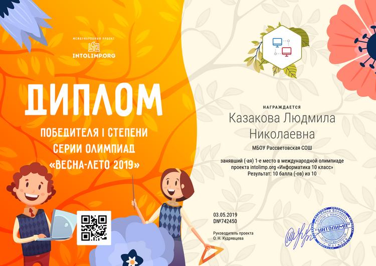 Казакова Людмила Николаевна - диплом.png