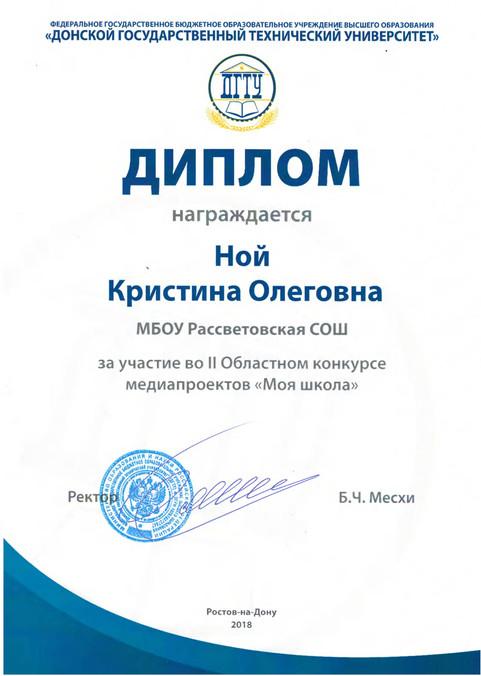 медиа проект школы дипломы_0006.jpg