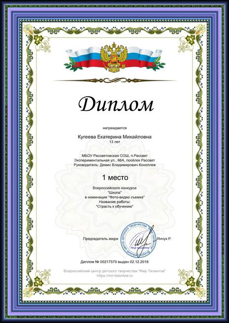 diploma_16n6ej35j3.jpg