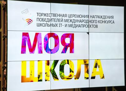 """Церемония награждения победителей школьных IT и медиапроектов """"Моя школа""""."""