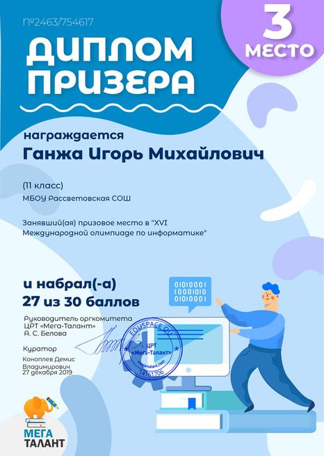 754617_ganzha-igor-mihaylovich.jpg