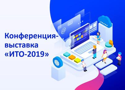 Конференция-выставка «ИТО-2019»: как это было?