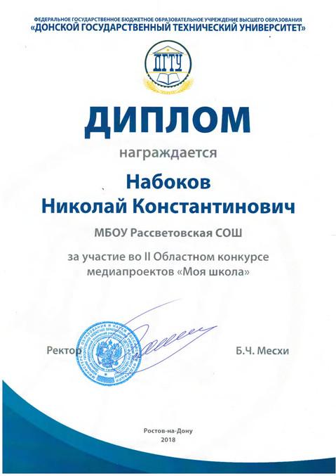 медиа проект школы дипломы_0005.jpg