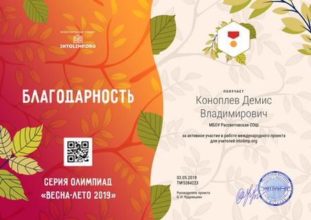 Коноплев Демис Владимирович - благодарно