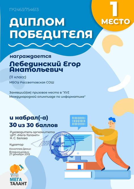 754613_lebedinskiy-egor-anatolevich.jpg