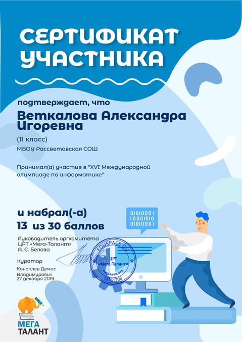 754615_vetkalova-aleksandra-igorevna.jpg