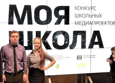 """Конкурс медиапроектов """"Моя школа"""""""