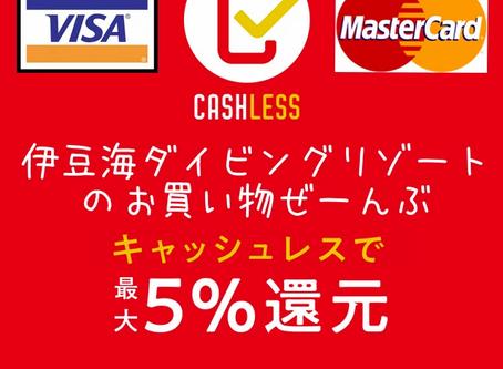 キャッシュレスで5%還元 伊豆海ダイビングリゾートは対象店です😃現在はVISAマスターのみですがこれからキャッシュレス増やして行きます!