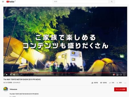 伊豆海の森がTOKYOモーターショー2019のプロモ映像に出ちゃった。日向坂46のすぐあと2:35秒に出ます。一瞬ですが嬉しい😃伊豆海ダイビングリゾート
