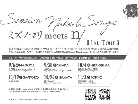 【LIVE情報】Session Naked Songs ミズノマリ meets n/ TOUR開催決定!