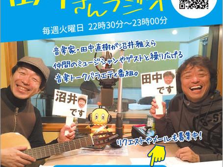 「田中さんラジオ」毎週放送中!