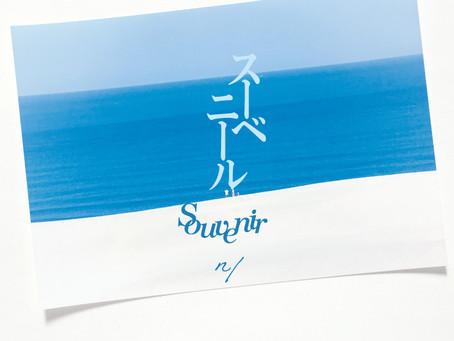 最新アルバム「スーベニール」流通情報・ネット通販一覧