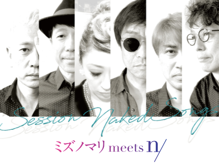 【Session Naked Songs:10/4最新情報】