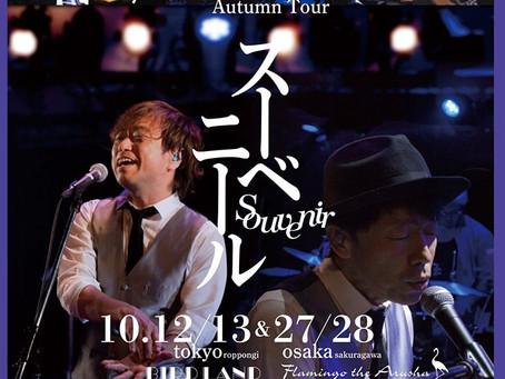 【LIVE】n/ LIVE 2018 Autumn〜Souvenir〜