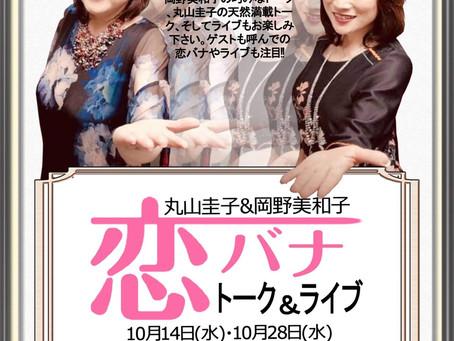岡野美和子さん&丸山圭子さんの配信イベントにゲスト出演します