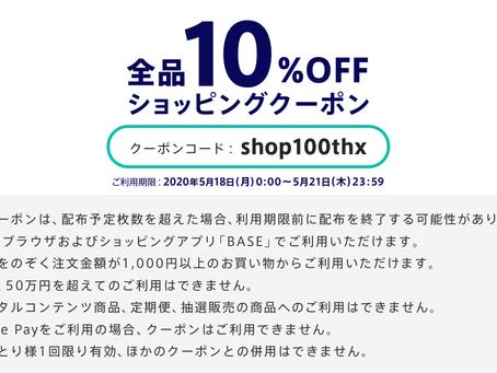 BASEショップ期間限定10%OFFクーポン5/21まで!