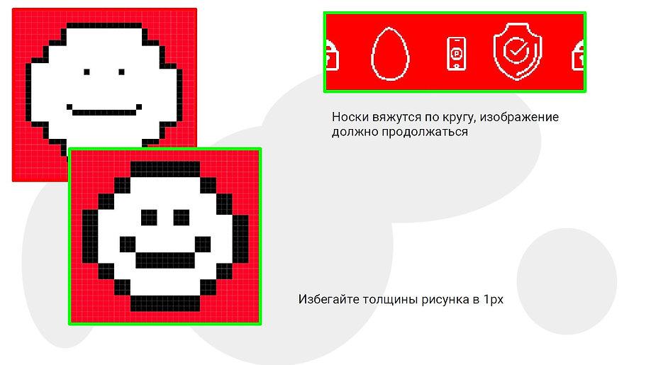 инструкция для создания макета носков3.j